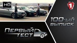 """100-ый Выпуск! Audi A7, BMW 5 Series GT, Porsche Panamera. """"Первый тест"""" (HD)."""