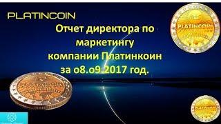 [PLATINCOIN.] Отчет директора по маркетингу компании Платинкоин от 08.09.2017.года