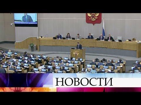 Депутаты Госдумы РФприняли поправки вбюджет России 2017 года.