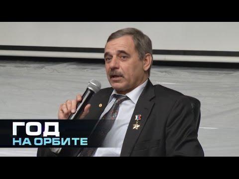 Год на орбите. Михаил Корниенко. Вопросы и ответы