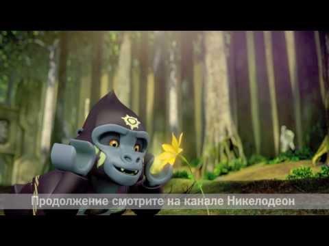 ЛЕГО ЧИМА - «Легенды Чимы» - Cезон