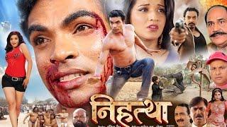 निहत्था - Nihattha - Bhojpuri Movie 2015    Hot Monalisa    Latest Bhojpuri Full Film