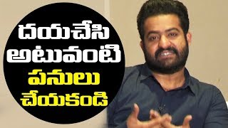 Jr NTR's Special Request To Fans And Audience | NTR Jai Lava Kusa Piracy
