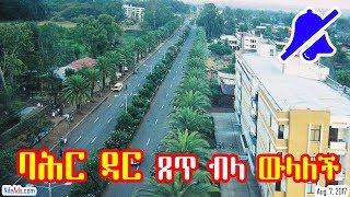Ethiopia: ባሕር ዳር ጸጥ ብላ ውላለች - Bahir Dar, Ethiopia - VOA