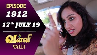 VALLI Serial | Episode 1912 | 17th July 2019 | Vidhya | RajKumar | Ajai Kapoor | Saregama TVShows
