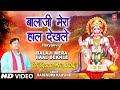 Balaji Mera Haal Dekhle Narendra Kaushik [Full Song] I Teri Sharan Mein Balaji