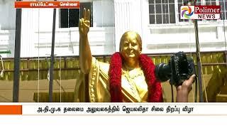 அ.தி.மு.க. தலைமை அலுவலகத்தில் ஜெயலலிதா உருவச் சிலை திறப்பு