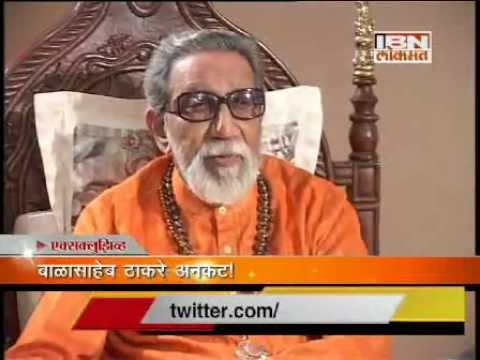 balasaheb thackeray exclusive interview