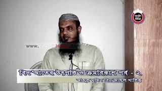 288 Jumar Khutba Bidater Utpotti O Kromobikash - 2 by Abdul Mumin bin Abdul Khalik