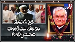 YCP MP Vijayasai Reddy pays tribute to Atal Bihari Vajpayee
