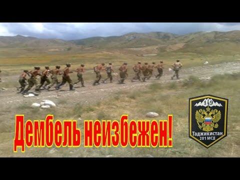 201 база 2010 год -Армия России  #Таджикистан #Куляб