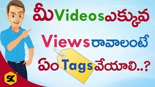 How to Get More Views to Your YouTube Videos | Best Tip | in Telugu By Sai Krishna
