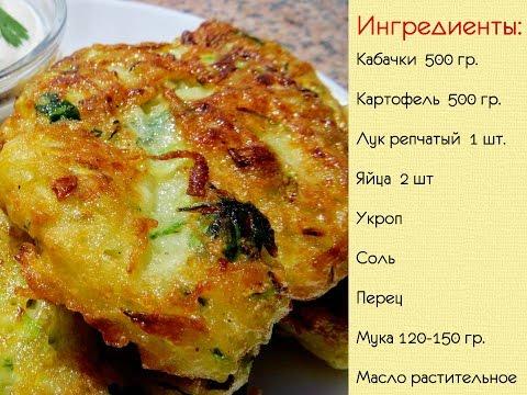 Кабачковые картофельные оладьи