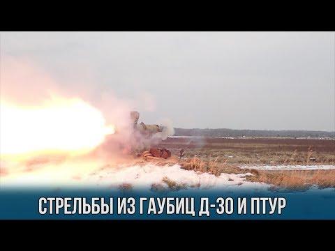 Уникальные кадры стрельбы из гаубиц Д-30 и ПТУР