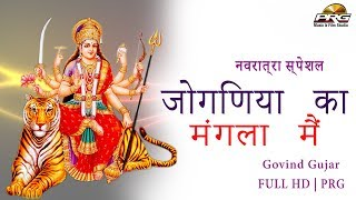 नवरात्रा स्पेशल  Jogniya Ka Mangla Main - Govind Gujar  जोगणिया का मंगला मैं | FULL HD | PRG