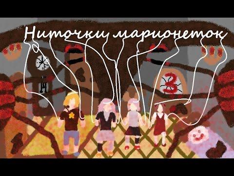 Let's Play Ниточки Марионеток [Глава 3: Уняня! Мнимая свобода! Званый ужин!]