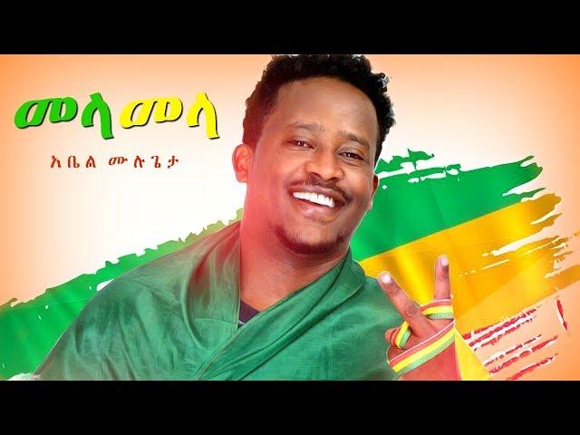 Abel Mulugeta - Mela Mela - New Ethiopian Music 2018
