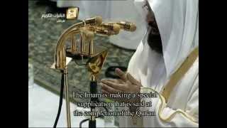 دعاء ختم القرآن الكريم : الشيخ عبدالرحمن السديس : 29 رمضان 1436 هـ - 2015 م