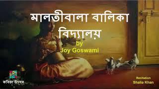 বেণীমাধব - মালতীবালা বালিকা বিদ্যালয় | জয় গোস্বামী | আবৃত্তি - শাহলিয়া খান | kobita utshob