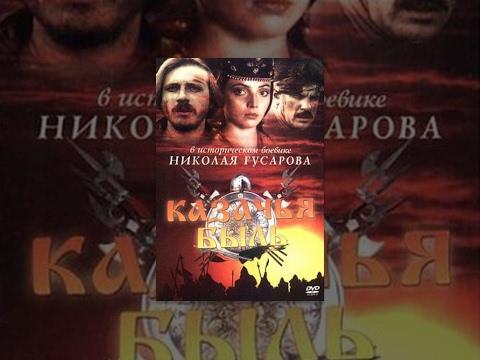 Казачья быль (1999) фильм