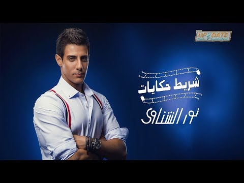 Cover Lagu Nour El Shinawy - Shereet Hekayat   نور الشناوي - شريط حكايات