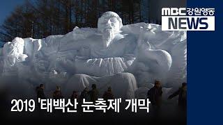 R]'태백산 눈축제' 개막