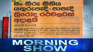 Siyatha Morning Show | 16.09.2020