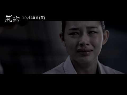 威視電影【屍約】幕後花絮:閨蜜約定篇 (10.20 不見不散)
