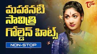 మహానటి సావిత్రి గోల్డెన్ హిట్స్ | Savitri All Time Telugu Golden Hits | Savitri Old Songs Collection