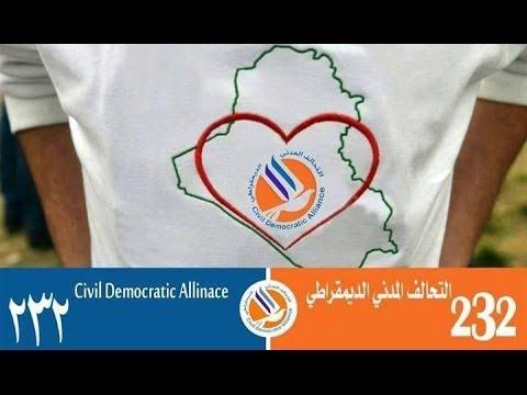 نشيد مدنين / دعم التحالف المدني الديمقراطي