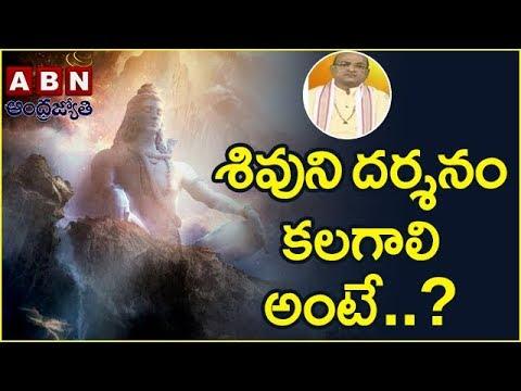 Garikapati Narasimha Rao about Shiva Bakthi | Nava Jeevana Vedam | Episode 1277 | ABN Telugu