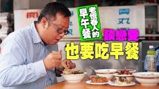 【台灣壹週刊】老恆春人的早午餐
