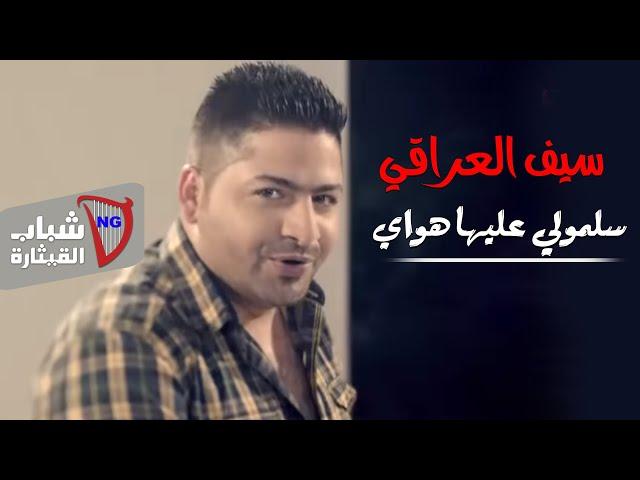سيف العراقي - سلمولي