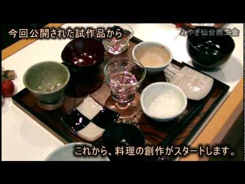 みやぎ仙台商工会 観農商工連携プロジェクト  2009.12.17