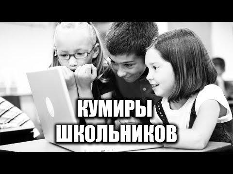 КУМИРЫ ШКОЛЬНИКОВ