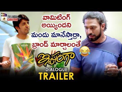 Ishtanga Movie DIALOGUE TRAILER   Priyadarshi   2018 Latest Telugu Movie Trailers   Telugu Cinema