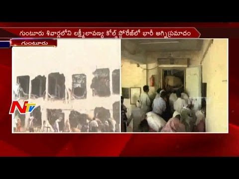 Fire Accident In Lakshmi Lavanya Cold Storage: Guntur || Latest News || NTV