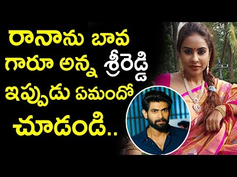 Sri Reddy Prays For Rana's Health | Sri Reddy Latest Comments On Rana Daggubati | Tollywood Nagar