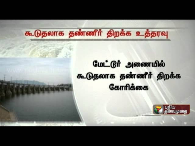 Additional water to be released from Mettur for Aadi festivities