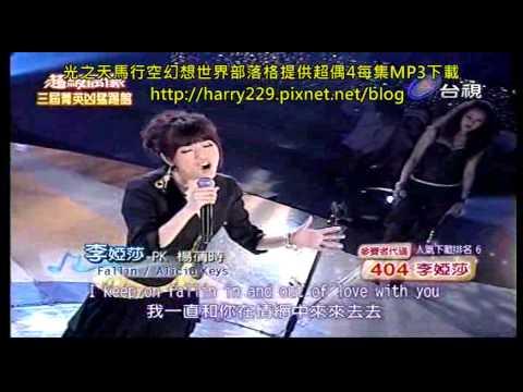 超級偶像4  死鬥  李婭莎演唱Fallin+MP3下載.divx