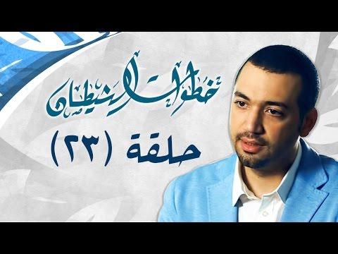 خطوات الشيطان .. الحلقة 23 .. مع معز مسعود