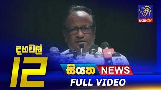 Siyatha News | 12.00 PM | 16 - 10 - 2021