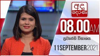LIVE 8.00 AM HOURLY NEWS | 2021.09.11