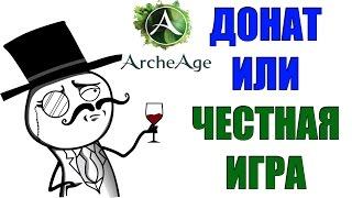 ДОНАТ или честная игра - ArcheAge