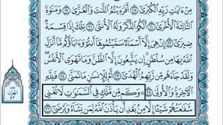 الشيخ سعود الشريم سورة النجم - Saoud Shuraim Sourat An-najm