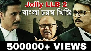 Jolly LLB 2 bangla funny dubbing video