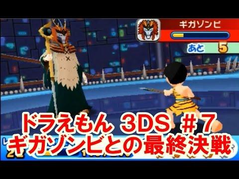 ドラえもん 3DS 新・のび太の日本誕生!ギガゾンビとの最終決戦 #7