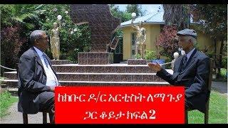 Ethiopia: ቁምነገርና ጨዋታ በትውስታ ከክቡር ዶ/ር አርቲስት ለማ ጉያ ጋር ቆይታ ክፍል 2