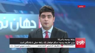 JAHAN NAMA: Russia Foreign Minister Remarks Discussed