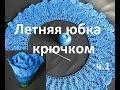 Летняя васильковая юбка крючком // отчет 1